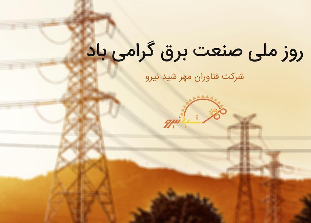 روز صنعت برق
