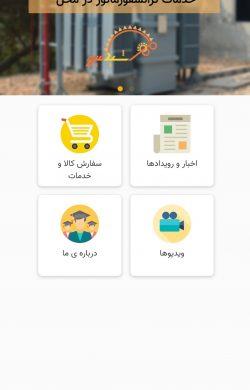 mehrshidniroo app