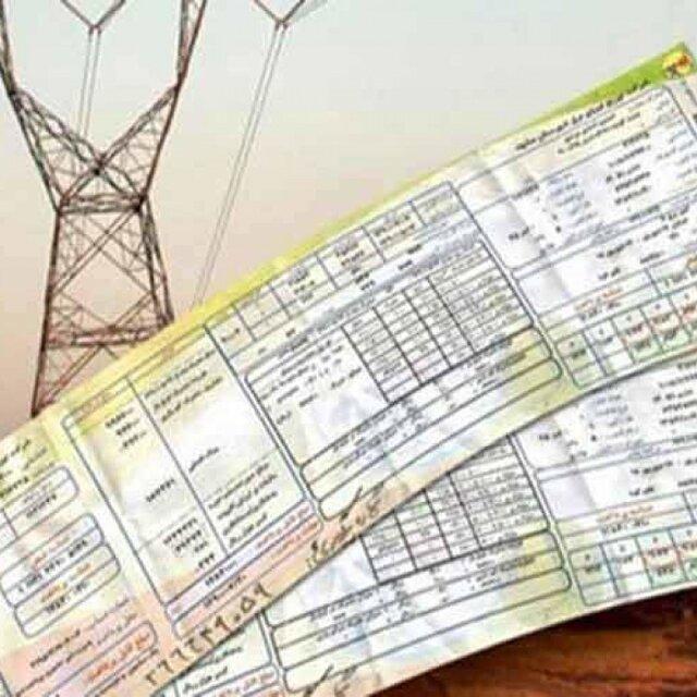 جزئیات پرداخت اقساطی قبوض برق - مهرشید نیرو • مجری انواع میکروتوربین ،